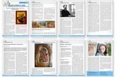 Православная стенгазета № 28 (342)