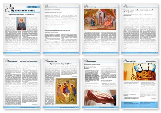 Православная стенгазета № 29 (343)