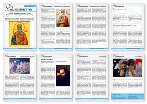 Православная стенгазета № 30 (344)