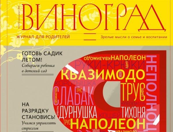 «Детские комплексы» — тема нового номера журнала для родителей «Виноград»