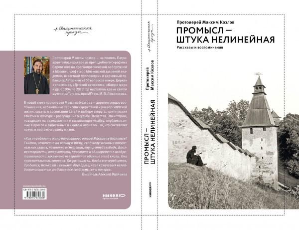 Четверть века без советской власти