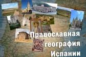 Святые места Испании одиннадцать мест, которые нужно посетить
