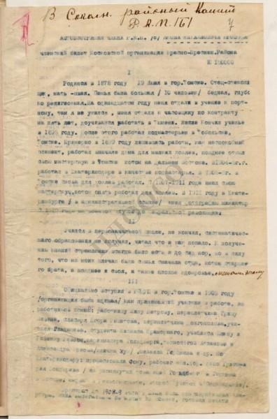 Автобиография Якова Юровского, которого считают главным организатором расстрела царской семьи, поданная им в Комиссию по назначению персональных пенсий
