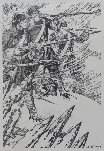 Иван Билибин, иллюстрация к роману Алексея Толстого «Петр Первый»