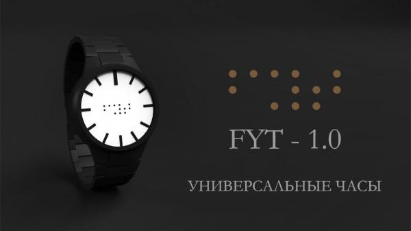 В России создали часы для незрячих людей