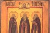 Церковь празднует обретение мощей преподобного Германа Соловецкого