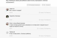В Астрахани младенца предлагали по объявлению «Отдам даром»