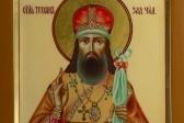 Церковь празднует обретение мощей святителя Тихона Задонского