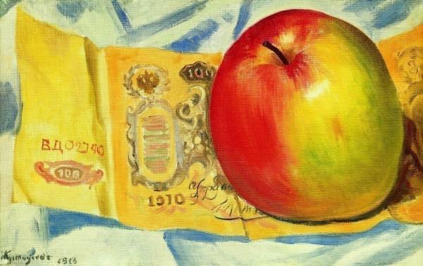 «Яблоко и сторублевка» Борис Кустодиев