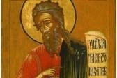 Церковь чтит память святого пророка Иезекииля