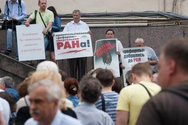 Ученые РАН вышли на акции протеста против сокращения расходов на науку