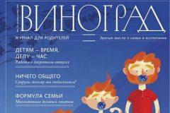 «Инфантилизм» — тема нового номера журнала для родителей «Виноград»
