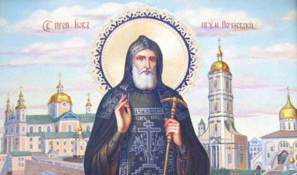 Церковь вспоминает обретение мощей преподобного Иова Почаевского