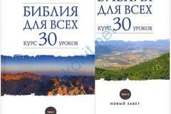 В Москве презентуют «экспериментальное» пособие «Библия для всех»