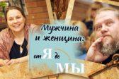 В Москве презентуют книгу протоиерея Андрея Лоргуса и Ольги Красниковой «Мужчина и женщина: от я до мы»