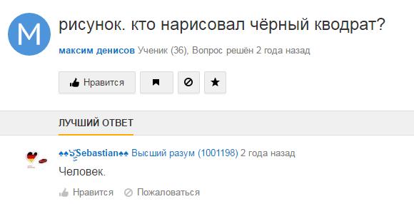 Художник Молевич?