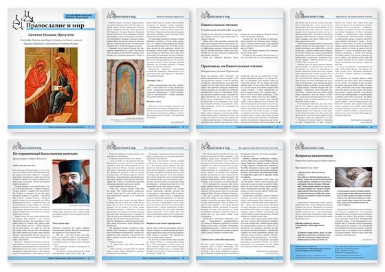 Православная стенгазета 40 (354)