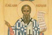 Церковь чтит память Святителя Иоанна, архиепископа Новгородского