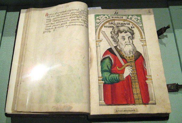Князь Димитрий Донской. Титулярник XVII века. Фото Shakko/Wikipedia