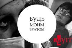 В Петербурге покажут фильм «Будь моим братом» о донорстве костного мозга