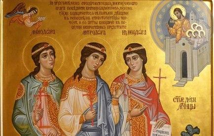 Церковь вспоминает Святых девиц Минодору, Митродору и Нимфодору