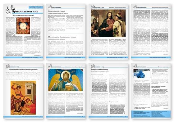 Православная стенгазета 37 (351)