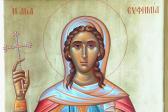 Церковь чтит память Святой великомученицы Евфимии