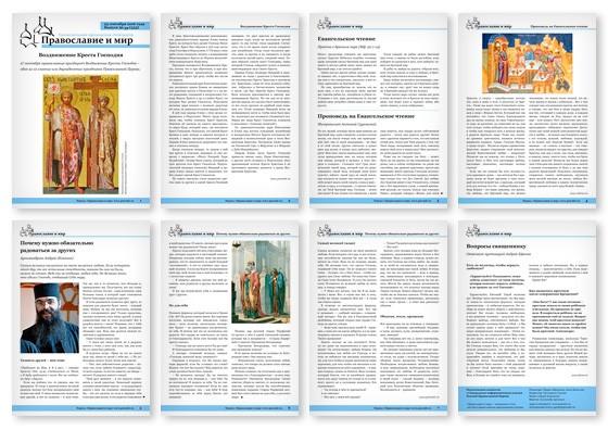 Православная стенгазета № 39 (353)