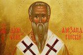 Церковь чтит память священномученика Дионисия Александрийского