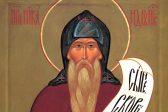 Церковь вспоминает преподобного Никандра Псковского
