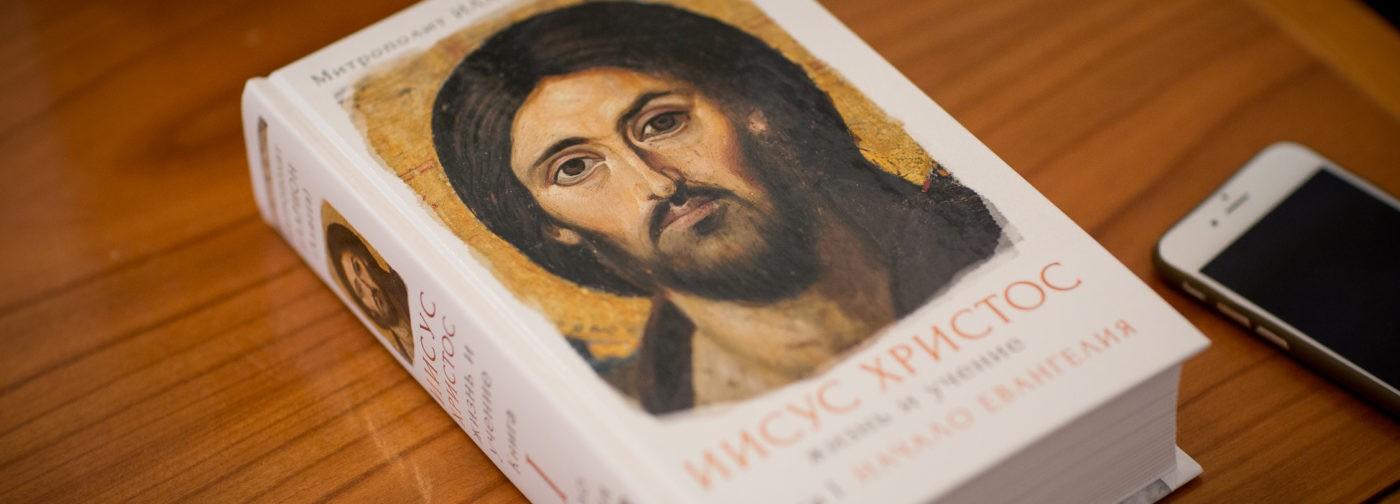 Кто Он, Иисус из Назарета?