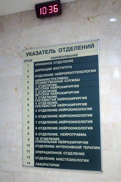 akademik-konovalov-26