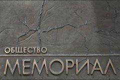 Минюст признал международный «Мемориал» иностранным агентом