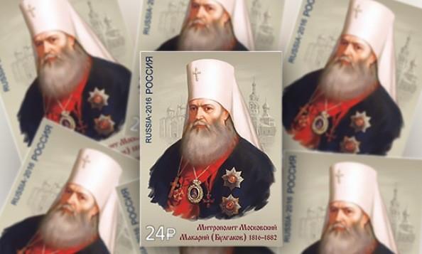 «Почта России» выпустила марку с митрополитом Макарием (Булгаковым)
