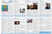 Православная газета № 42 (356)