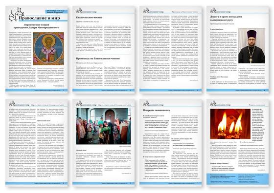 Православная стенгазета № 44 (358)