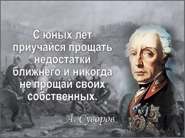 Суворов или не Суворов? (викторина)