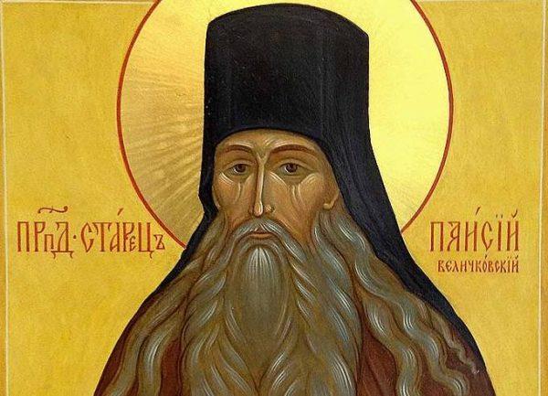 Церковь чтит память преподобного Паисия Величковского