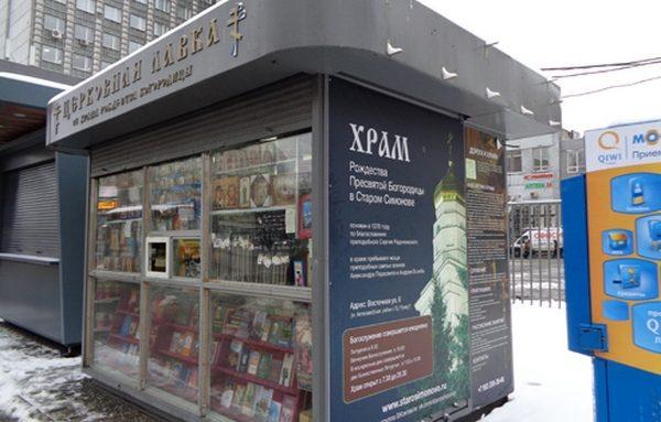 В Москве демонтировали церковную «бегущую строку» с Евангелием