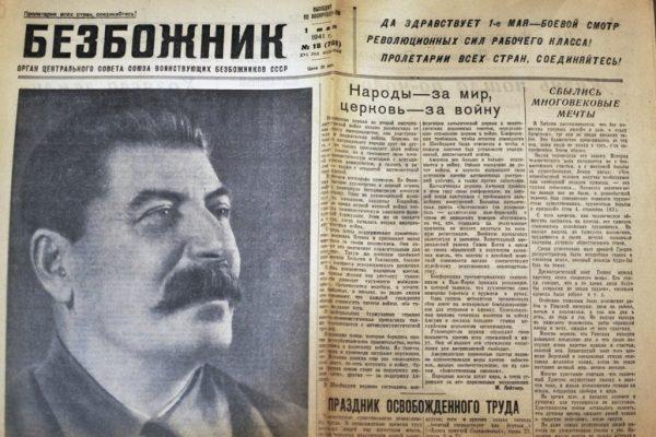 Сталин и христианская нетерпимость