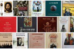 Патриархия рекомендует: полезное чтение для духовного здоровья