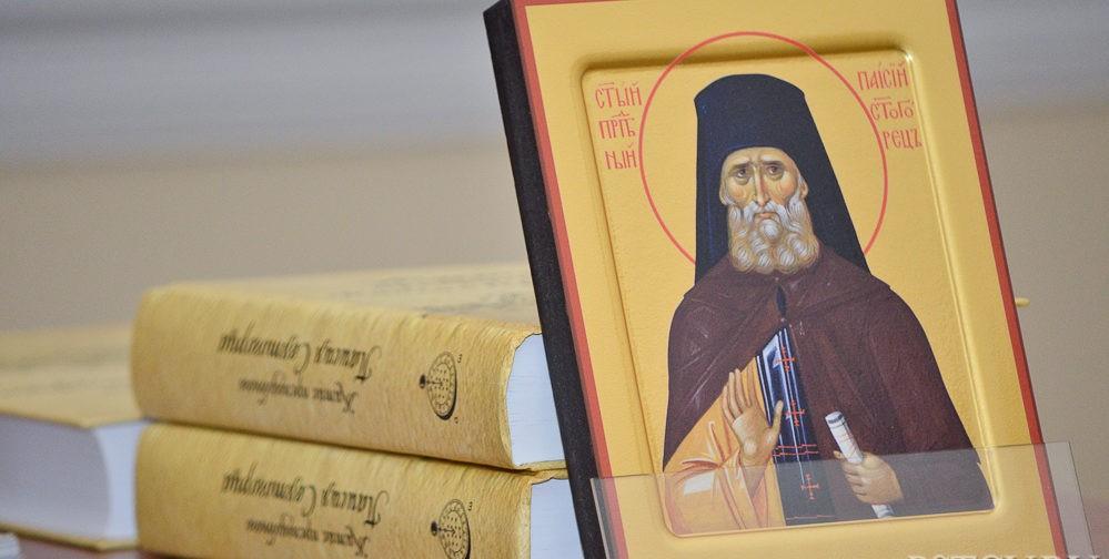 Преподобный Паисий. Святой нашего времени