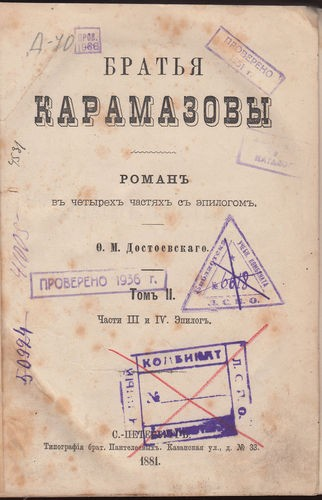 the_brothers_karamazov_first_edition_cover_page