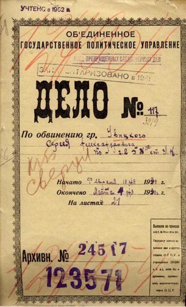 Дело протоиерея Сергея Увицкого