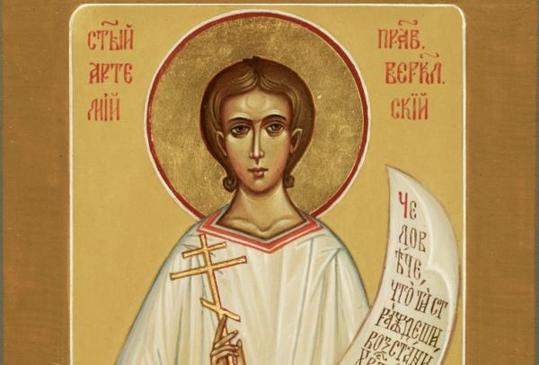 Церковь вспоминает святого праведного Артемия Веркольского