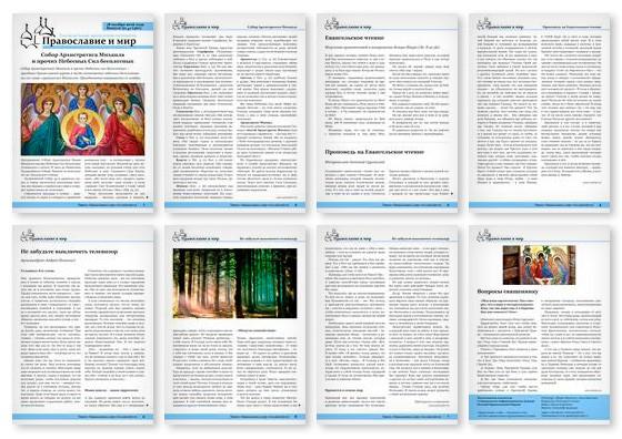 Православная стенгазета № 47 (361)