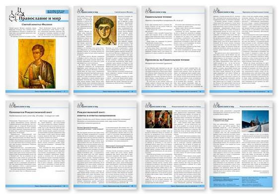 Православная стенгазета № 48 (362)