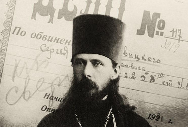 Священномученик Сергий Увицкий: Еще хоть раз постоять у престола Господня