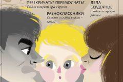 «Между кнутом и пряником» ‒ тема нового номера журнала «Виноград»