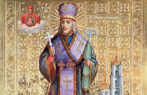 Церковь чтить память святителя Иоасафа Белгородского